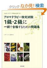 aromabook.jpg